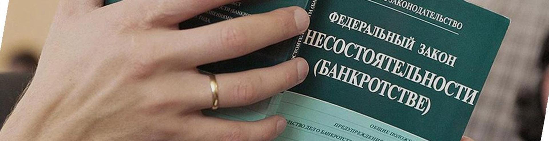 конкурсное производство в Челябинске и Челябинской области